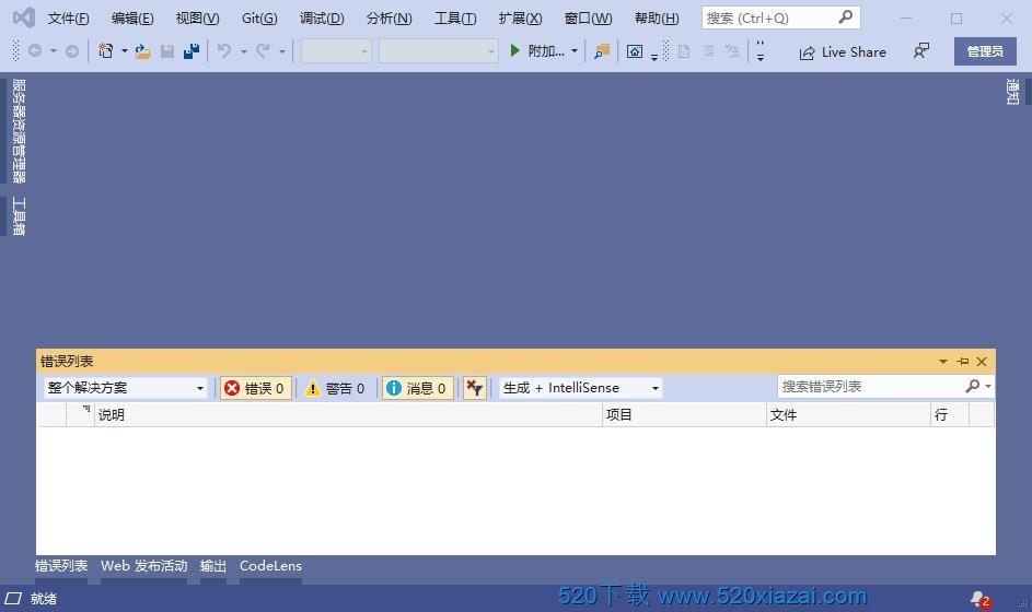 Visual Studio2021企业版离线 VS2019企业版离线下载