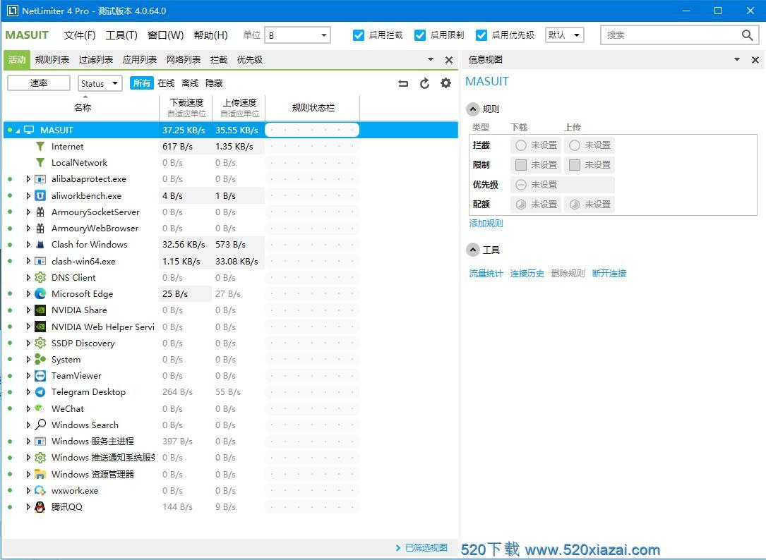NetLimiterv4.1.6 NetLimiter专业注册版