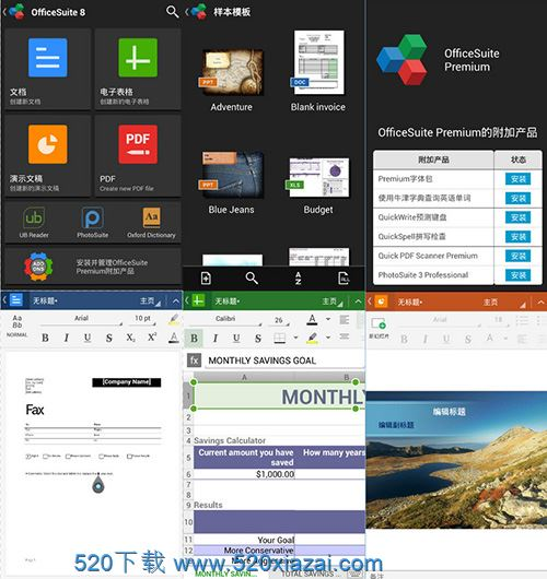 OfficeSuitev11.2.4501  OfficeSuite11.2.4501安卓破解版