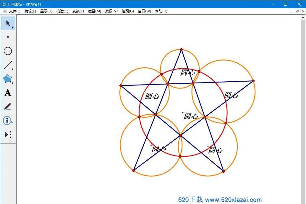 几何画板5.06 几何画板