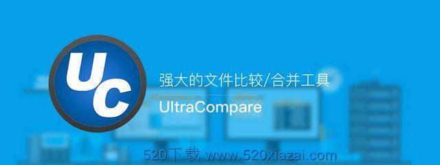 UltraCompare21.10.0.10 BeyondCompare