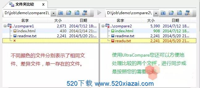 UltraCompare21.10.0.10 UltraCompare专业破解版