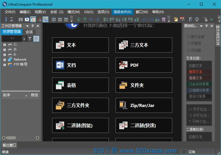 UltraCompare21.10.0.10 UltraCompare便携版