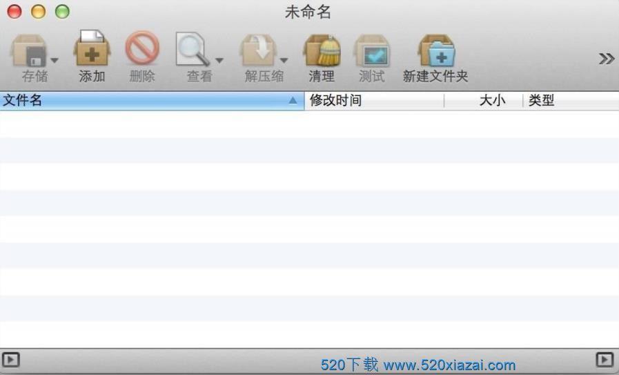BetterZipv5.0.3 压缩解压软件