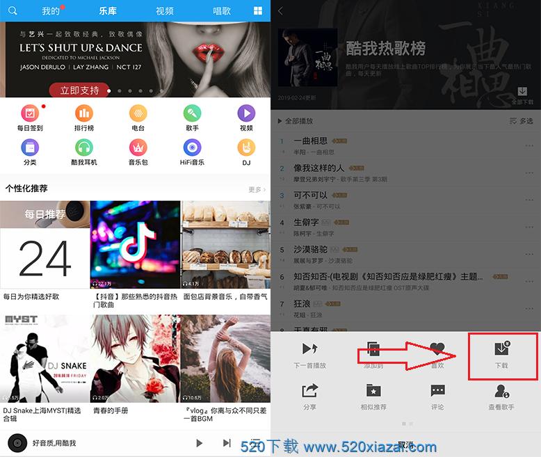 酷我音乐安卓版9.3.7.6 酷我音乐安卓破解版