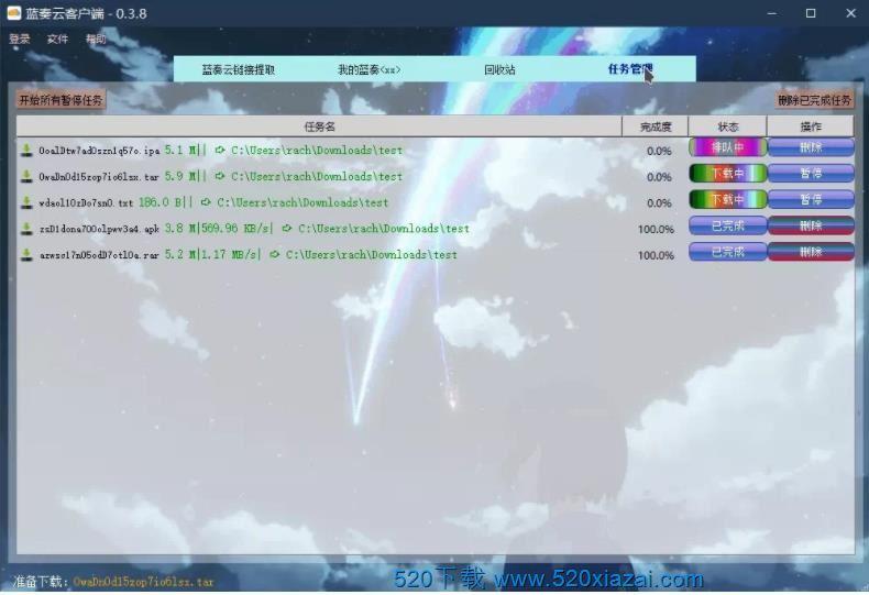 蓝奏云客户端v0.3.8 LanZouCloud