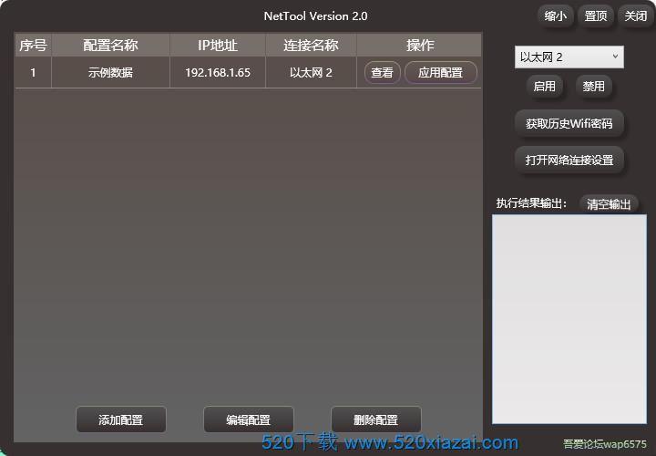 NetToolv2.0 NetTool2.0最新版