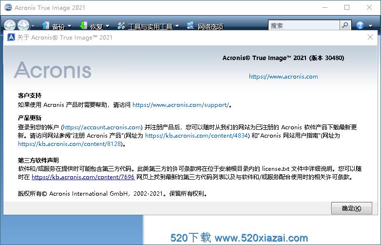 Acronis True Image2021 ATI2021单文件PE版