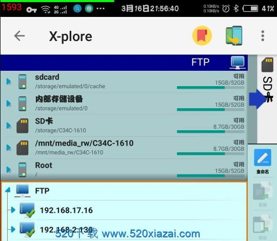 x-plore v4.25.10 捐赠内购安卓版 塞班经典管理器