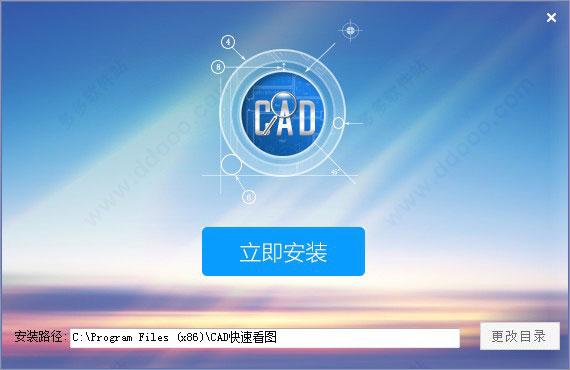 CAD快速看图v5.3.2 快速看图