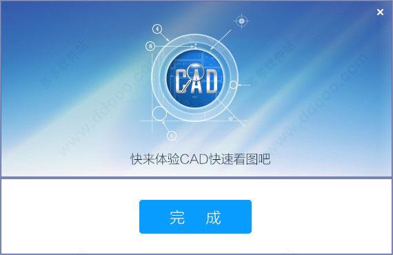 CAD快速看图v5.3.2 快速看图2020破解版