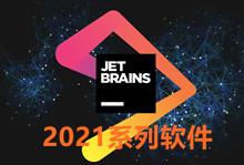 Jetbrains2021.1系列永久破解补丁通用教程 亲测有效