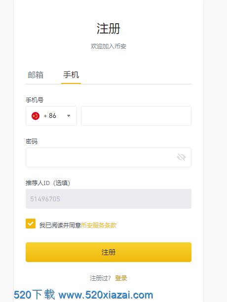 币安2021.4.20 币安app官网下载