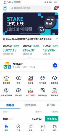 火币网app下载2021.4.20 火币网app如何下载