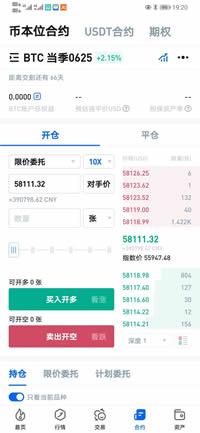火币网app下载2021.4.20 火币网app官网下载