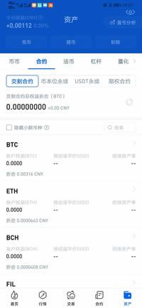 火币网app下载2021.4.20 火币网交易平台