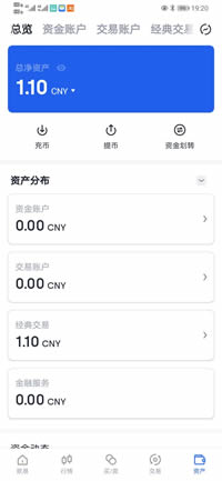 okex2021.4.20 okexapp官网下载
